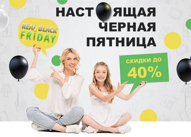 Акция Черная Пятница в Холодильник.ру. с 23 по 26 ноября