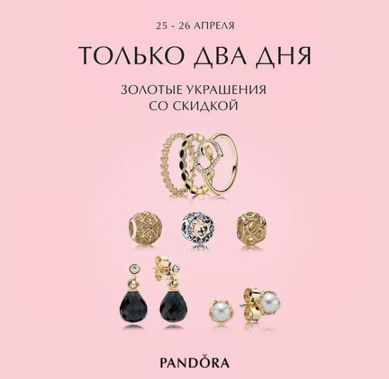 PANDORA - Скидки на украшения из золота