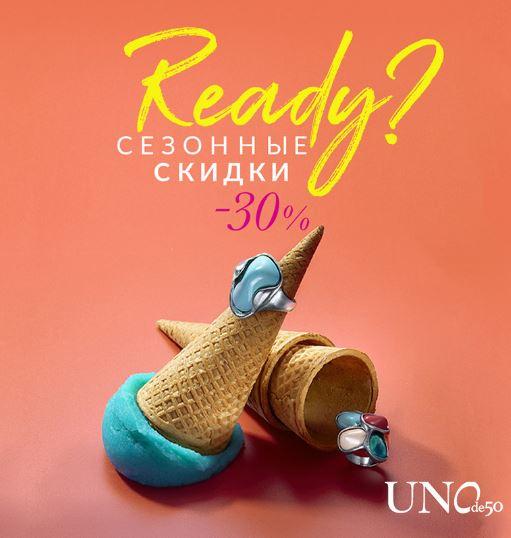 Распродажа в UNOde50. 30% на украшения Весна-Лето 2019