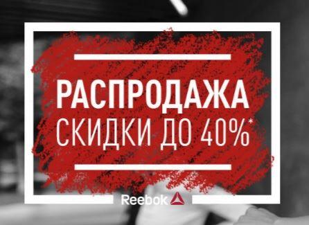 Акции Reebok. До 40% на распродаже Весна-Лето 2018