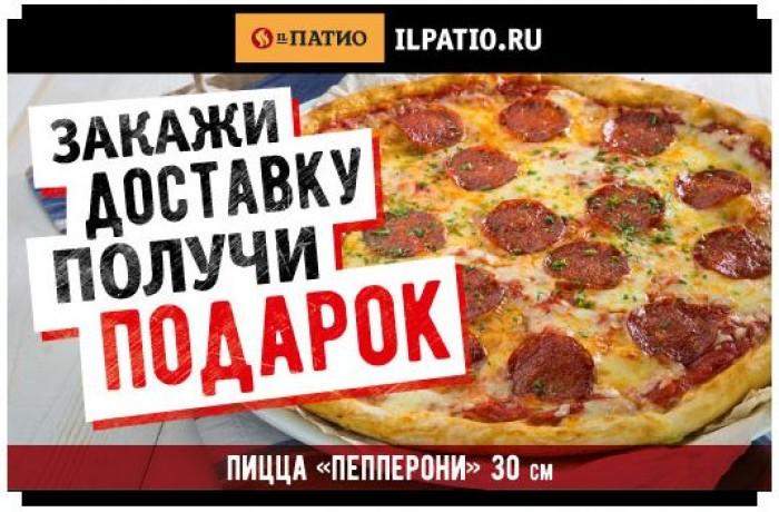 """Акции в Иль Патио. Пицца """"Пепперони"""" в подарок на доставку"""