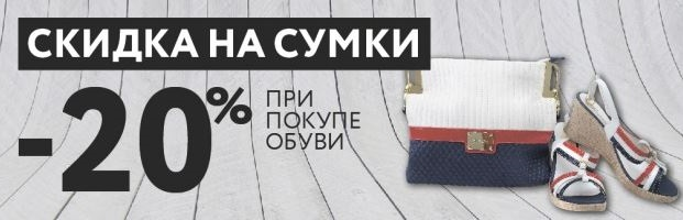 МОНРО - Скидка 20% на сумки