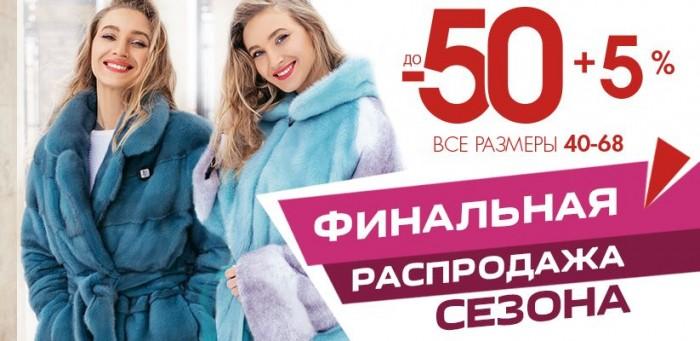 Финальная распродажа в Елена Фурс. До 50% + 5% на ВСЕ