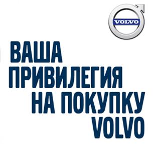 Gant - Привилегия на покупку VOLVO.