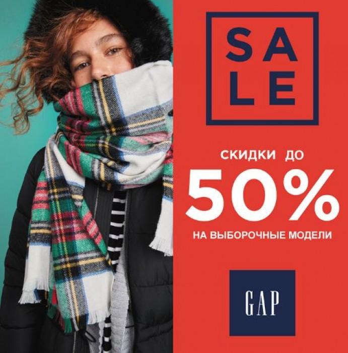 Распродажа Gap. Скидки до 50% на хиты 2018/2019