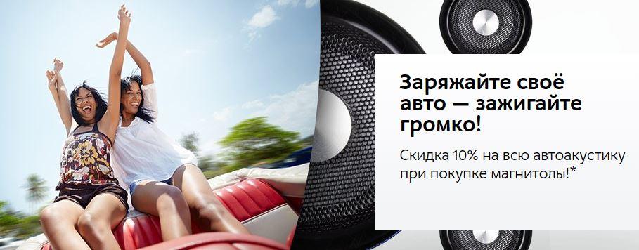 М.Видео - Скидка 10% на всю автоакустику при покупке магнитолы!