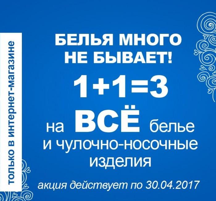 Буду Мамой - 1+1=3 на ВСЁ Белье и чулочно-носочные изделия