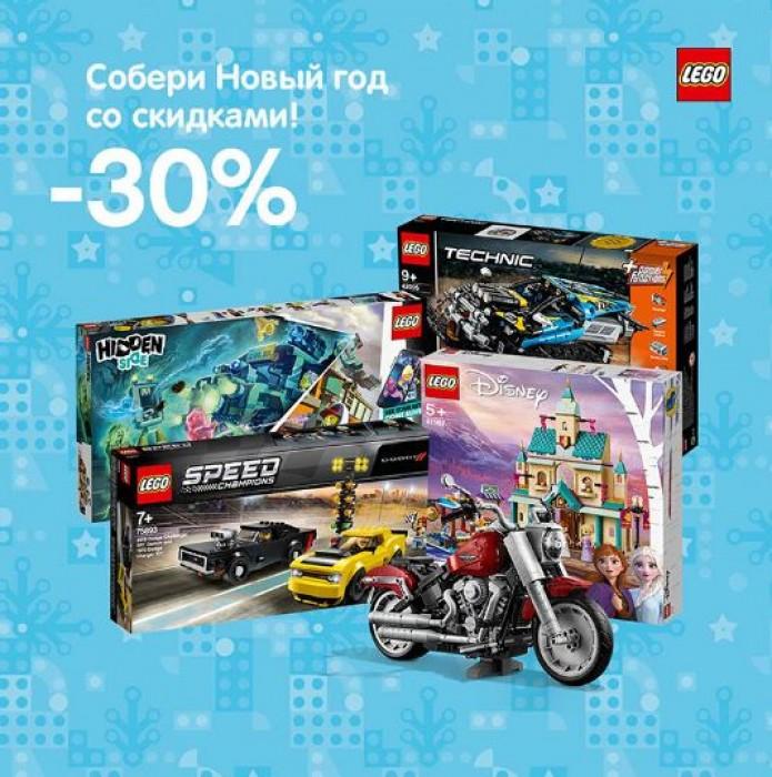 Акции в LEGO. Подготовься к Новому году со скидкой 30%