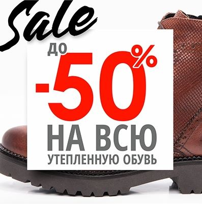 Акции Белвест апрель 2019. До 50% на утепленную обувь