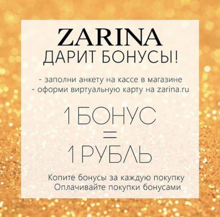 ZARINA - Новая бонусная программа