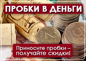 АРОМАТНЫЙ МИР - Пробки в Деньги.