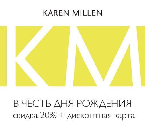 KAREN MILLEN - ДК + Скидка 20% в День Рождения