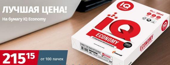 Акции КОМУС 2019. Лучшая цена на бумагу IQ Economy