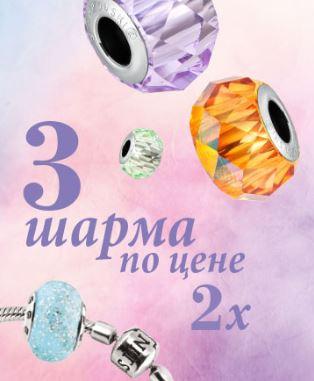 """Акции Бронницкий Ювелир """"3 шарма по цене 2"""""""