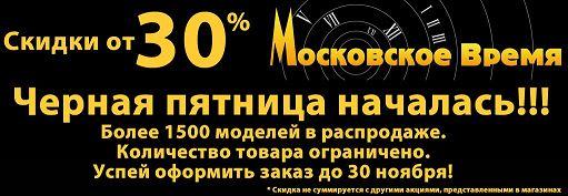 Магазин Московское время - Black Friday