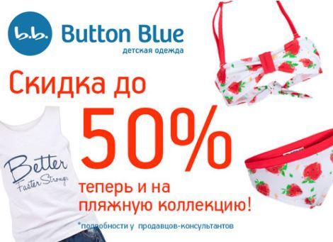 Button Blue - Пляжная коллекция со скидками до 50%