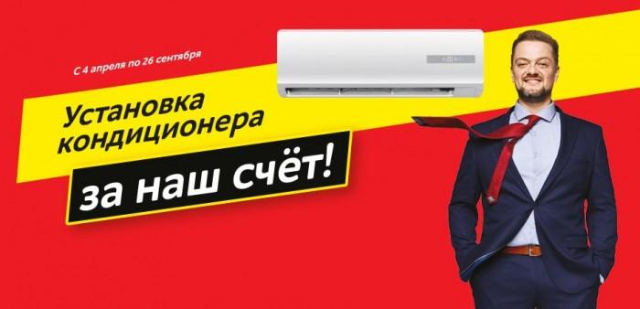 М.Видео - Установка кондиционера за наш счёт