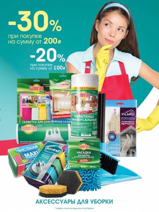 Аксессуары для уборки с выгодой до 30% в магазине Улыбка Радуги