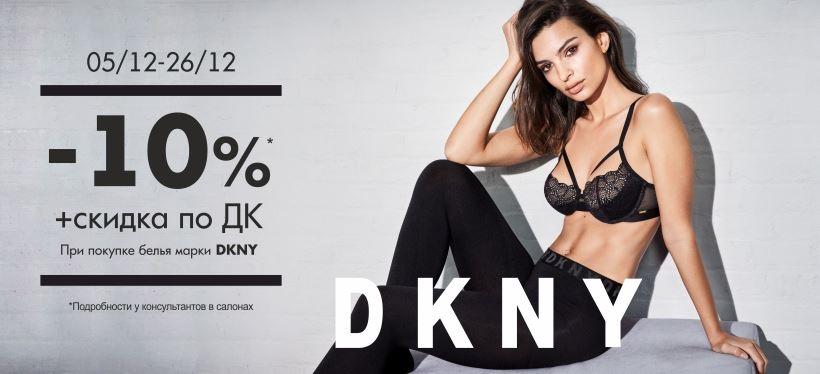 Акции Золотая Стрекоза. 10% на белье марки DKNY