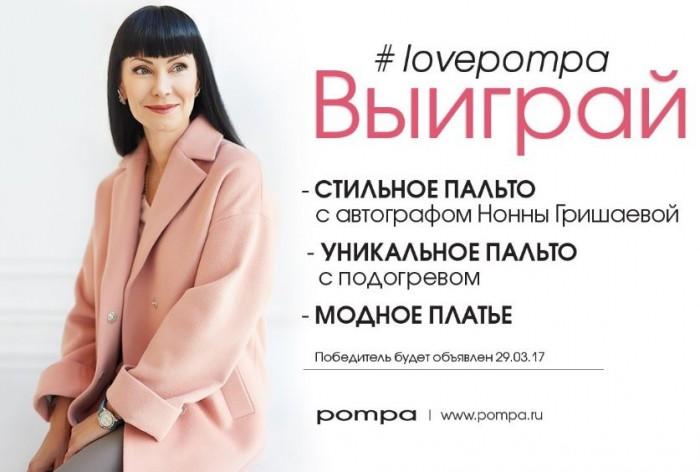 Pompa - Выиграй стильное пальто