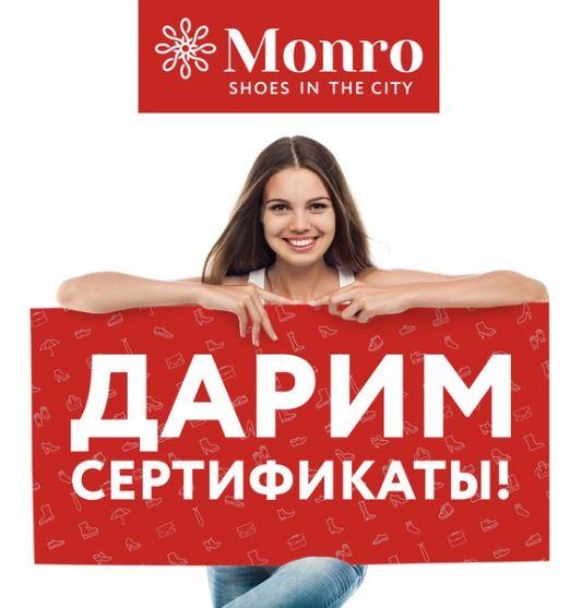 МОНРО объявляет конкурс Вконтакте