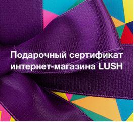LUSH - Электронный подарочный сертификат