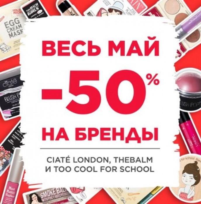 Акции Л'Этуаль май 2019. 50% на любимые бренды