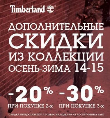 Магазин ТИМБЕРЛЕНД, акция