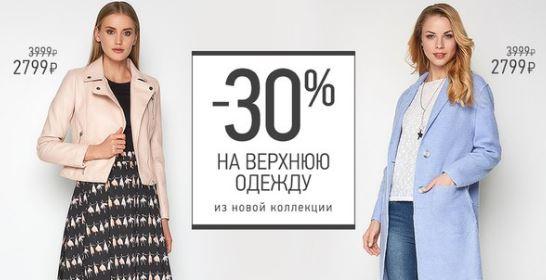 Concept Club - Скидка 30% на верхнюю одежду