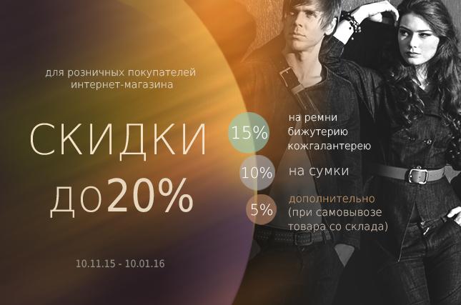 BB1 - Скидки до 20%.