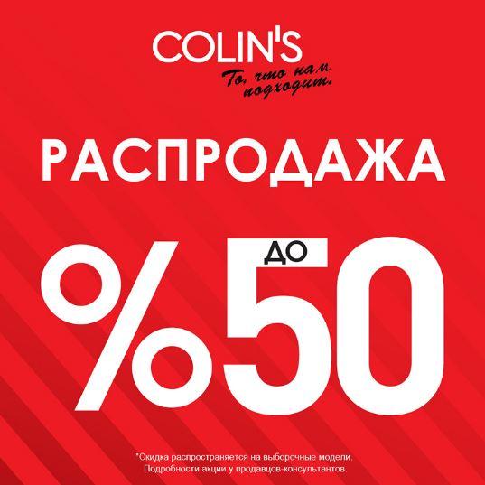 Акции COLIN'S. Новогодние скидки до 50% на коллекции 2017/18