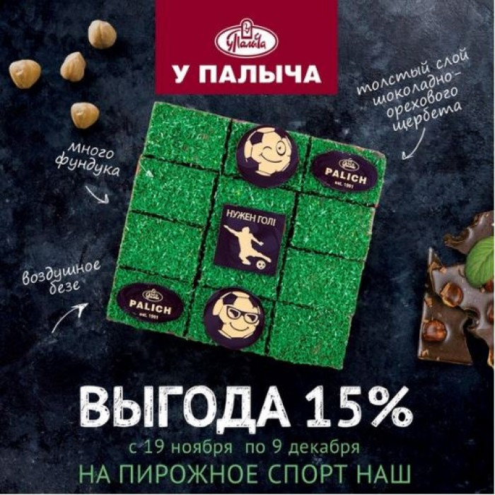 "Акции От Палыча ноябрь 2018. 15% на пирожное ""Спорт - наш"""