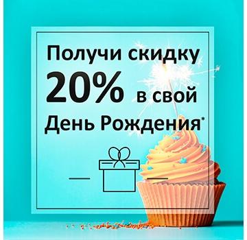 """Акция """"Скидка на ваш День Рождения"""" в магазинах VITACCI"""
