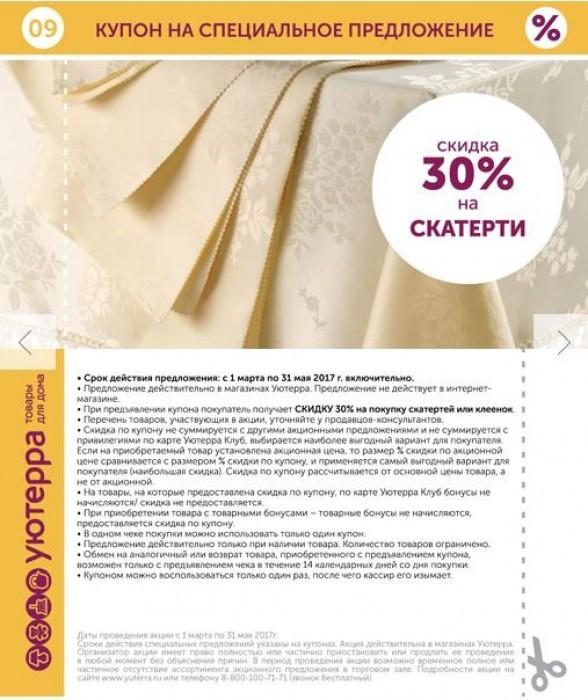 """Уютерра - Купоны на скидки """"Весна 2017"""""""