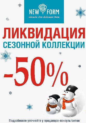 NEWFORM - ЛИКВИДАЦИЯ коллекции! СКИДКА 50%!