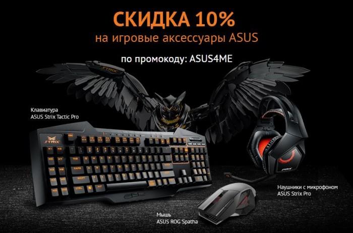 Ситилинк - Скидка 10% на аксессуары ASUS