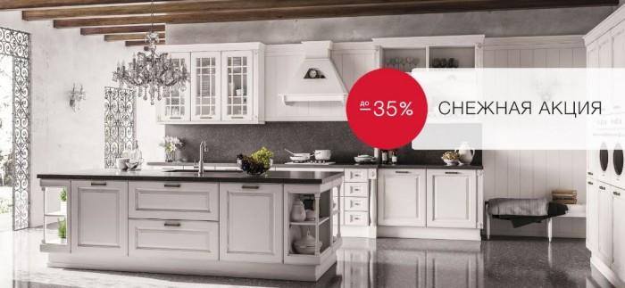 Акции Дятьково 2019. Кухни со скидкой до 35%