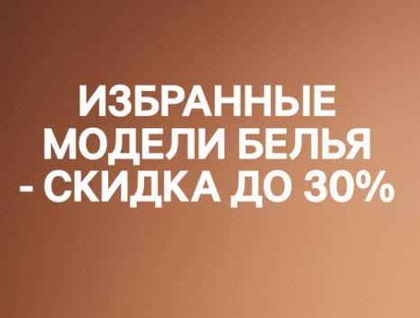 H&M - Скидки до 30%