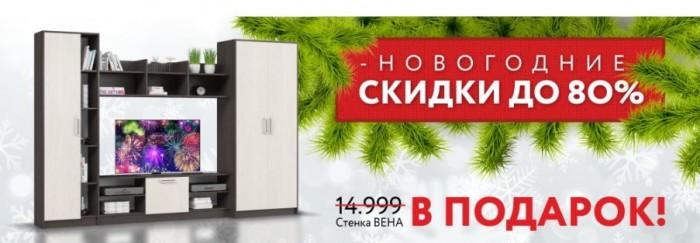 Акции Много Мебели январь-февраль 2020. Стенка Вена в подарок