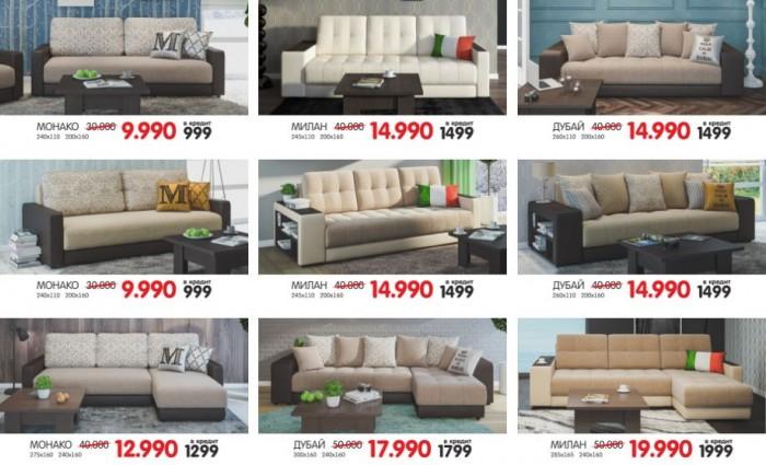 Много Мебели - Акции в июне 2017 года