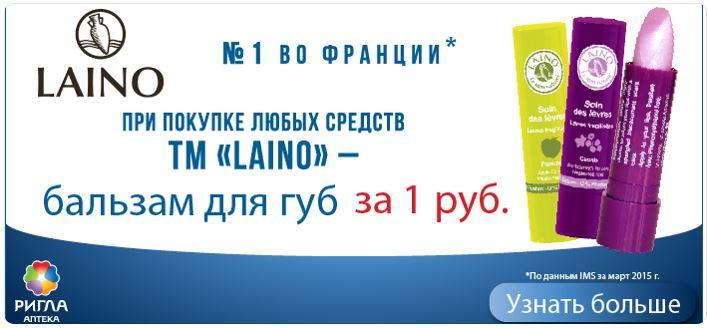 Акции в аптеках Ригла. Бальзамы Laino за 1 рубль