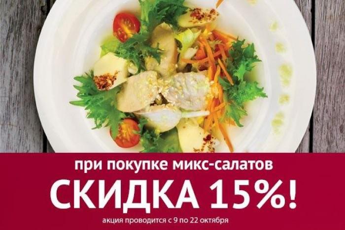 """Акция в ТМ У Палыча """"Микс-салаты со скидкой 15%"""" в октябре 2017"""