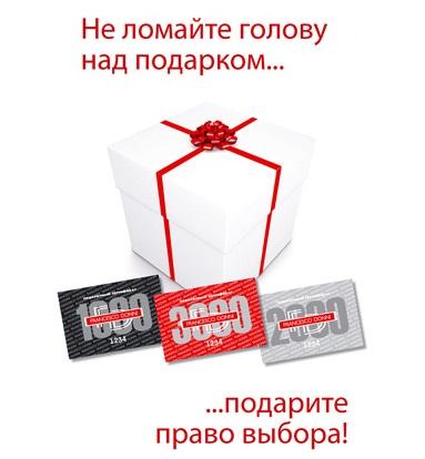 Подарочные сертификаты от FRANCESCO DONNI