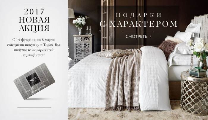 Togas - Дарим до 25 000 рублей