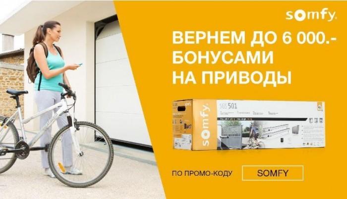 Юлмарт - Вернем до 6000 бонусов за покупку привода Somfy