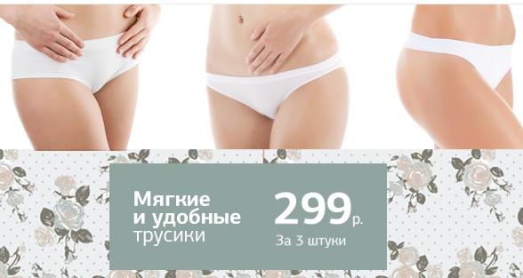 Магазин ЦЕНТРОБУВЬ суперцены на белье