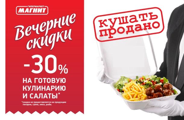Гипермаркеты МАГНИТ , скидки