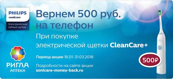 Акции Аптека Ригла февраль-март 2018. Вернем 500 рублей