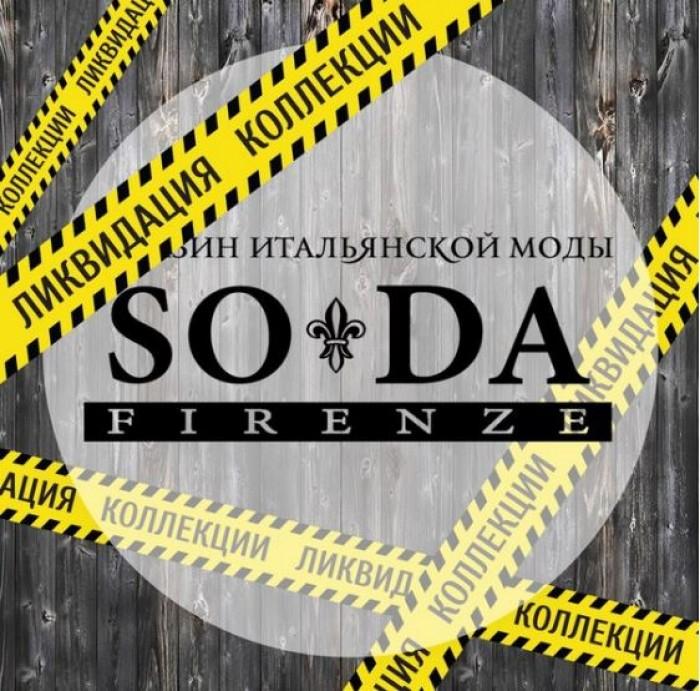 SODA - Ликвидация коллекций