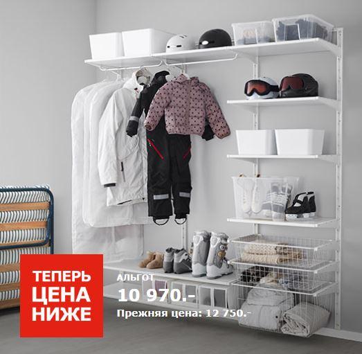 ИКЕА - Система для хранения по сниженной цене